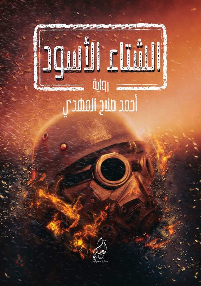 Back to the Future: Ahmed Al-Mahdi Charts a Course through the Arabic Winter of Discontent!